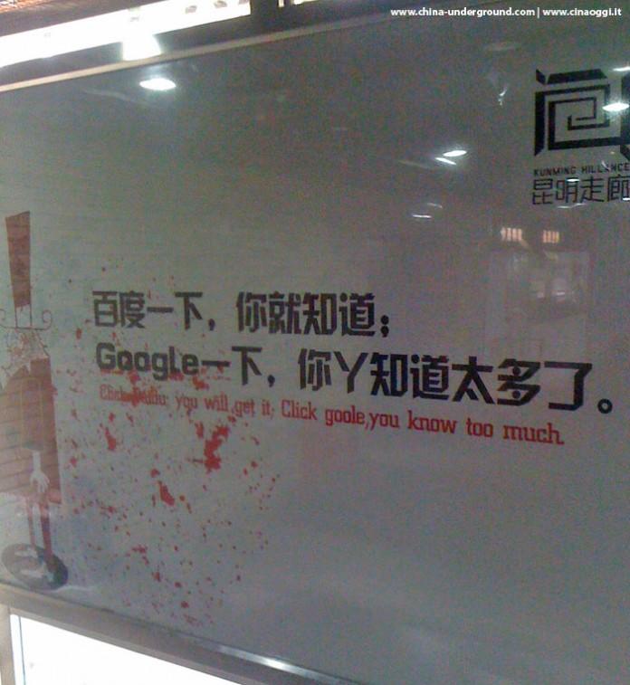 Click Baidu