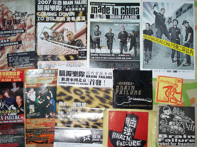 Interview: Xiao Rong, Brain Failure Frontman