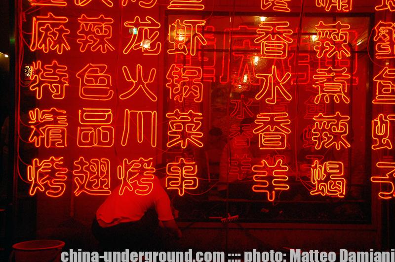 Beijing Night