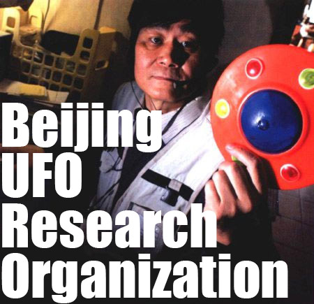 Beijing UFO Research Organization---ufo in China