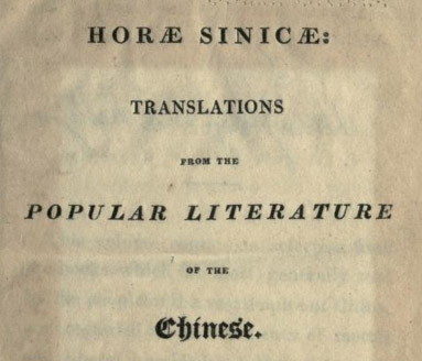 Horæ sinicæ: translations from the popular literature of the Chinese-robert-morrison