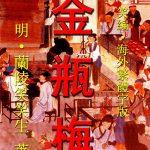 金瓶梅 Jin Ping Mei (CQ size, Traditional Chinese Edition)