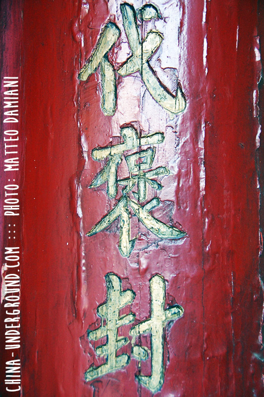 red-chinese-inscription