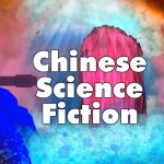 Chinese Science Fiction, Interview with Robert G. Price