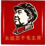 7 Cultural Revolution memorabilia
