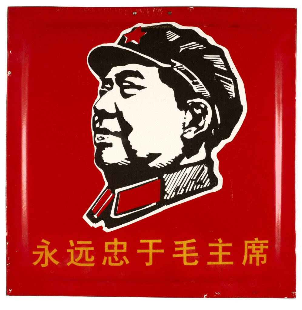Mao-zedong-enameled-metal-sign-cultural-revolution