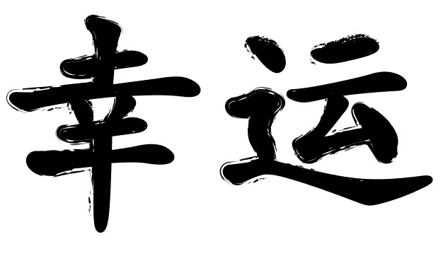 chinese-tattoos-character-ideas-022-xing-yun-good-luck