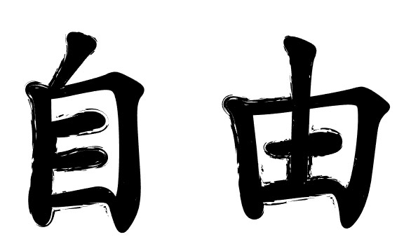 chinese-tattoos-character-ideas-024-freedom-ziyou