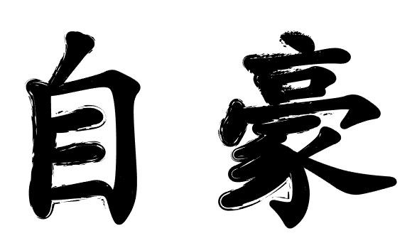 chinese-tattoos-character-ideas-038-pride-zihao