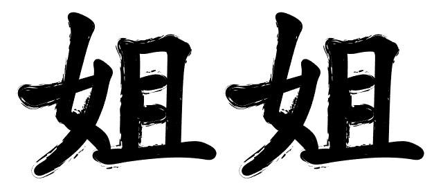 chinese-tattoos-character-ideas-041-elder-sister-jiejiei