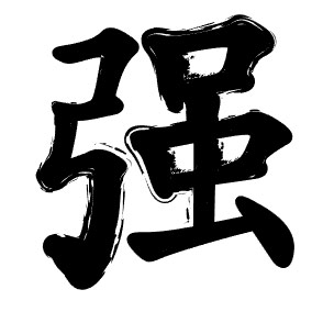 chinese-tattoos-character-ideas-044-qiang-strong