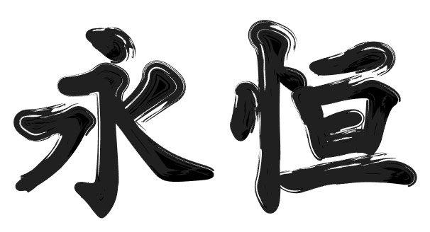 chinese-tattoos-character-ideas-057-Eternity-