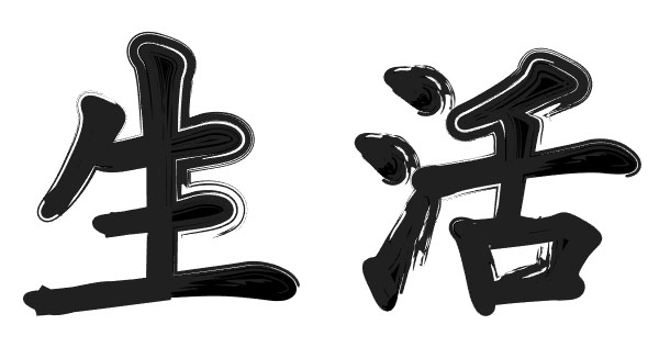 chinese-tattoos-character-ideas-059-life