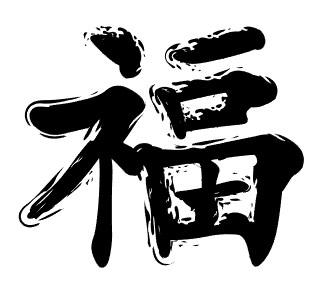 chinese-tattoos-character-ideas-081-fortune
