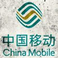china-mobile censorship