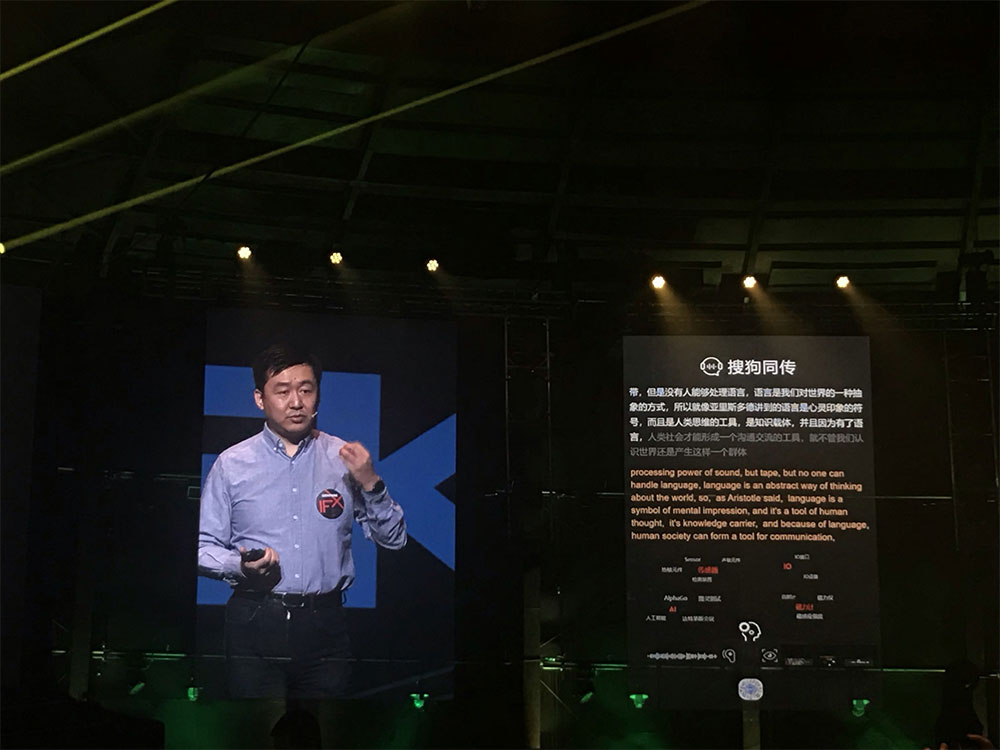 Sogou Launches AI-powered Simultaneous Interpretation