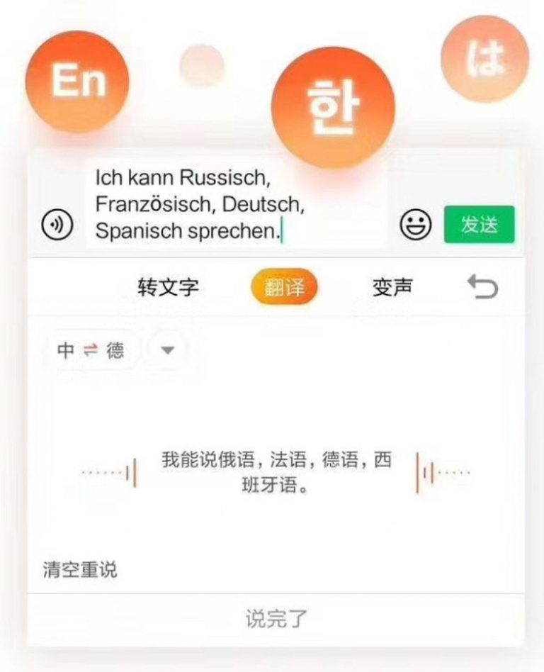 sogou AI-Driven Multilingual Mobile Keyboard