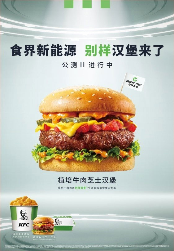 beyond burger china