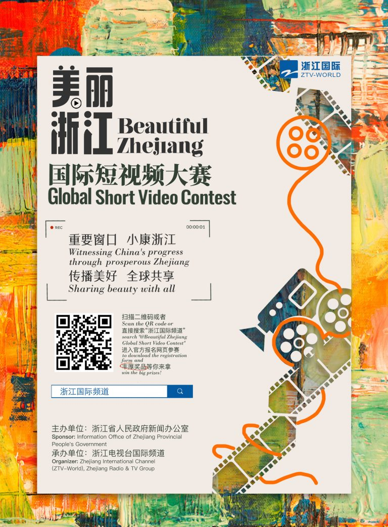 Beautiful Zhejiang Video contest