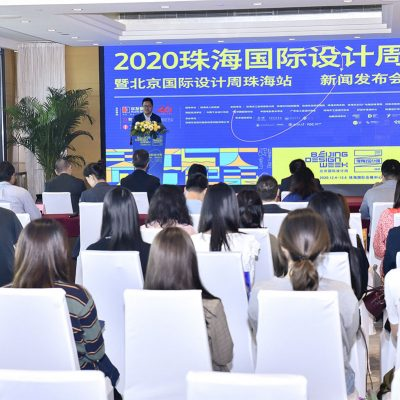 2020 Zhuhai International Design Week