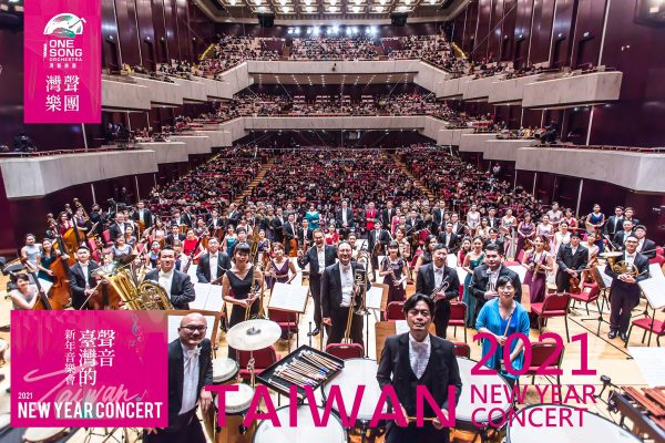 """The Sounds of Taiwan"" 2021 New Year Concert Performs to Packed Audience in Taiwan and Live Streams to the World"