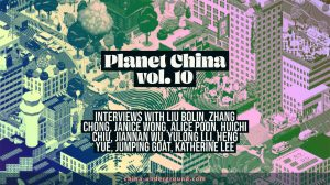 planet-china-vol-10-INTRO