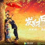 , 'Dreams of Getting Rich' latest film to release online for Spring Festival