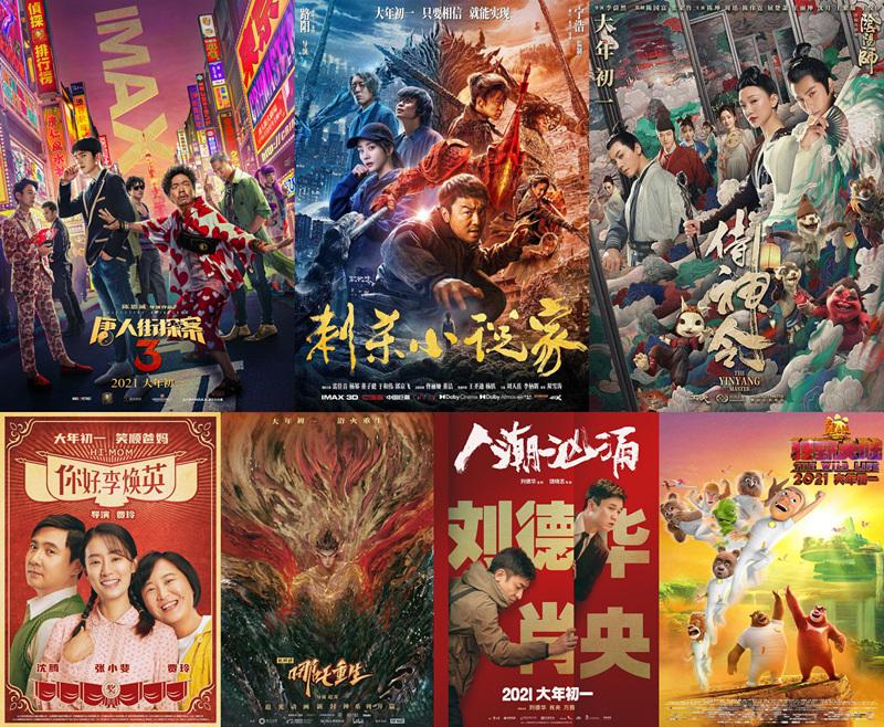 , Spring Festival movie guide 2021