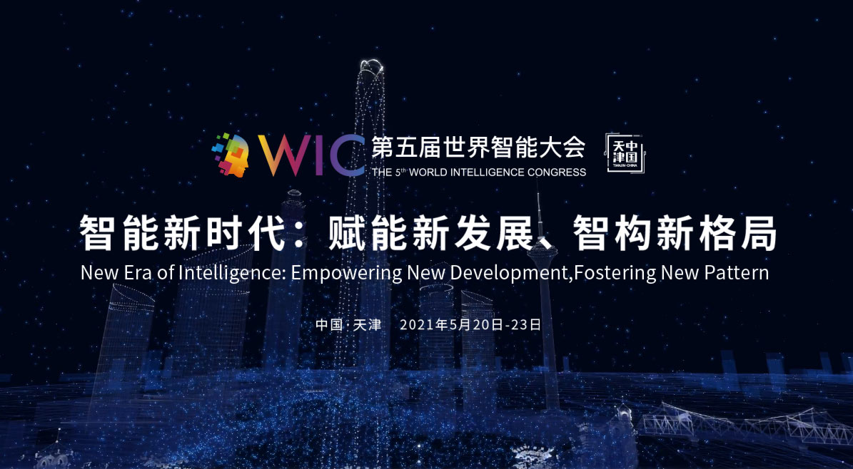 5th World Intelligence Congress