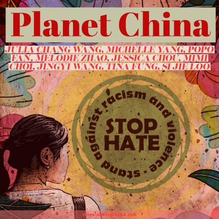 Planet China Vol.12: STOP HATE, Stand against racism and violence