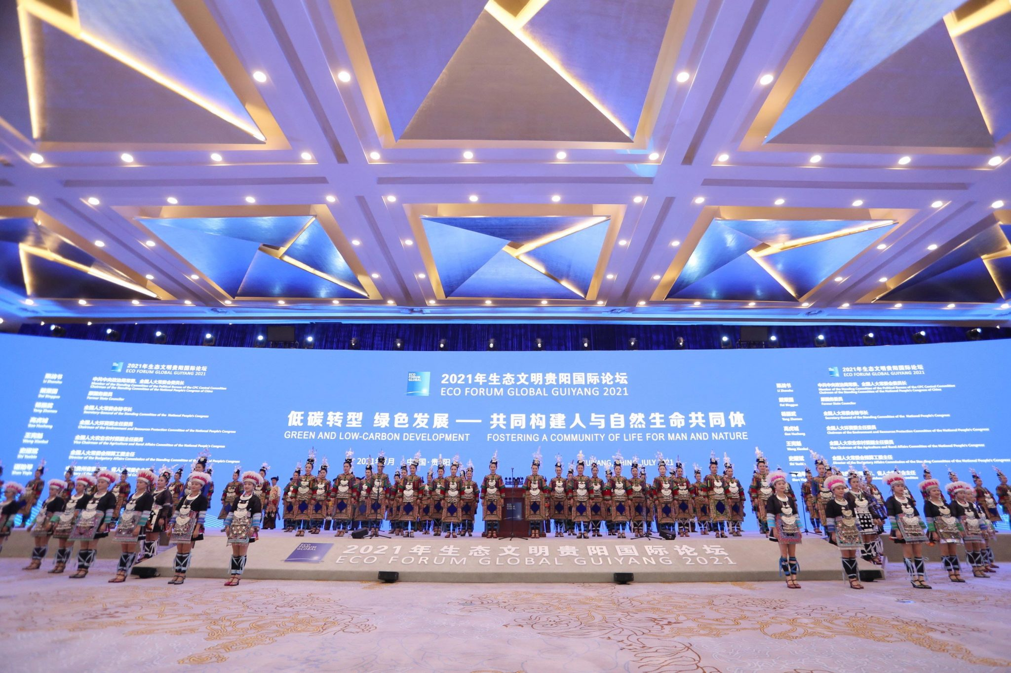 Eco Forum Global Guiyang 2021