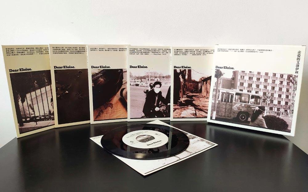 Dear-Eloise-vinyl