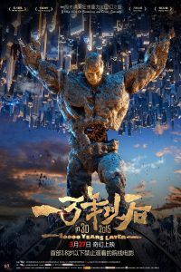 "Poster for the movie ""10000 Years Later"""