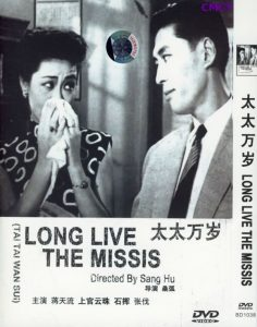 "Poster for the movie ""Long live the mistress"""