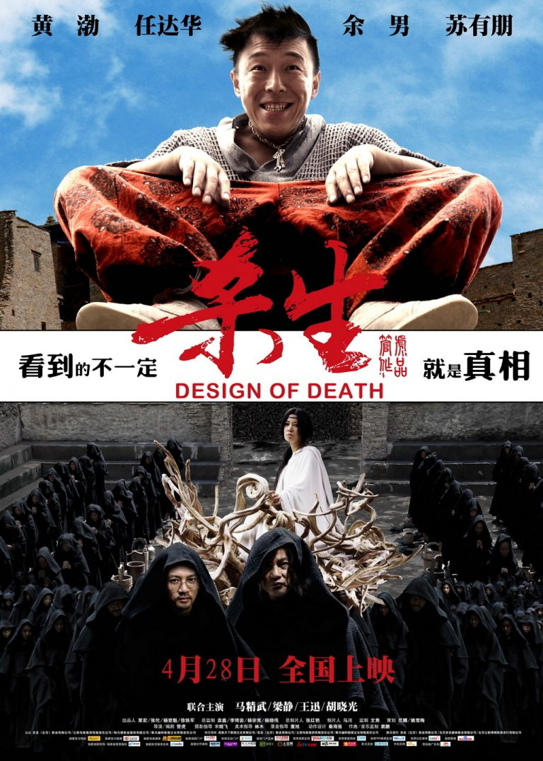 "Poster for the movie ""Design of Death"""