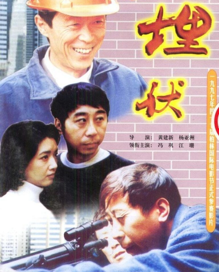 """Poster for the movie """"Mai fu"""""""