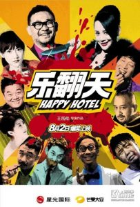 "Poster for the movie ""Happy Hotel"""