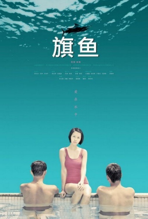 """Poster for the movie """"Sailfish"""""""