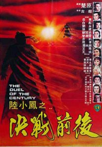 "Poster for the movie ""The Duel of the Century"""