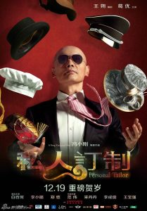 "Poster for the movie ""Personal Tailor"""