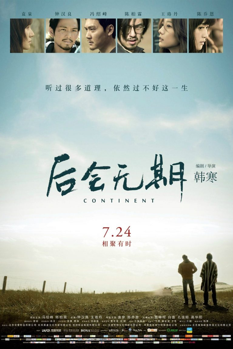 "Poster for the movie ""The Continent"""
