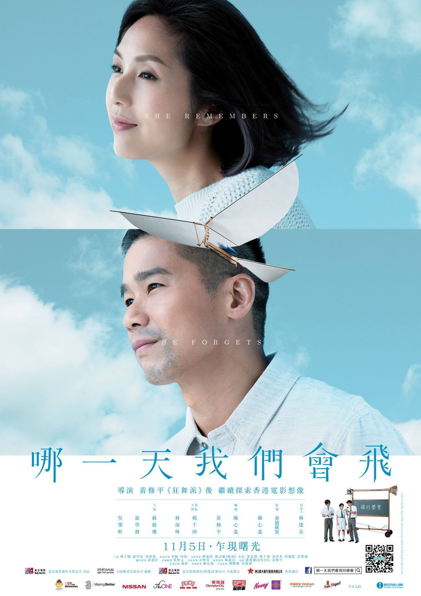 """Poster for the movie """"She Remembers, He Forgets"""""""