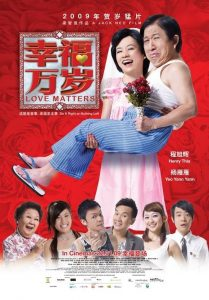 "Poster for the movie ""Xing fu wan sui"""