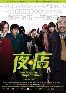 "Poster for the movie ""One Night in Supermarket"""