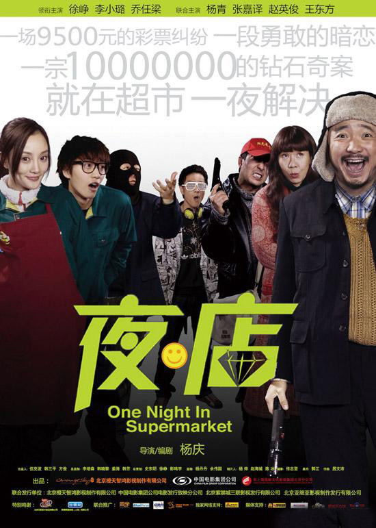 """Poster for the movie """"One Night in Supermarket"""""""