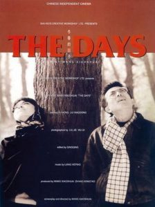 "Poster for the movie ""The Days"""