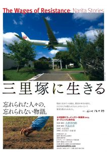 """Poster for the movie """"The Wages of Resistance: Narita Stories"""""""