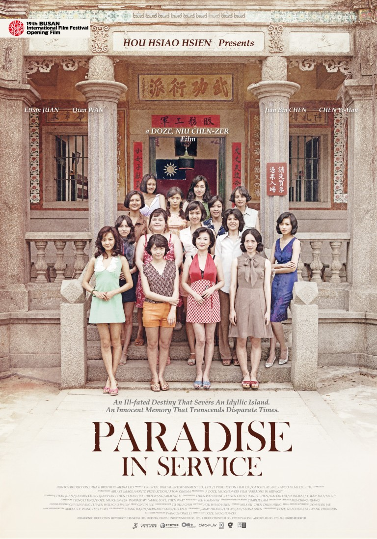 "Poster for the movie ""Paradise in Service"""