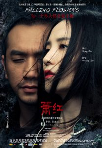 "Poster for the movie ""Falling Flowers"""