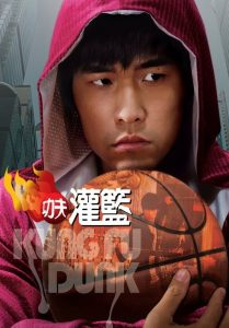 "Poster for the movie ""Kung Fu Dunk"""
